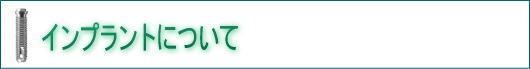 観音寺市・歯科・歯科医院・歯医者・インプラント:香川県観音寺市の高田歯科。インプラントの圧倒的手術実績!!インプラントについてのお問い合わせは高田歯科医院へ!!