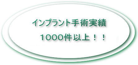 インプラント実績年間1000件以上!