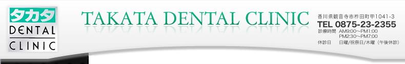 香川県観音寺市にあります高田歯科です。噛み合わせ治療、親知らずの治療など幅広い分野でのご相談をお受けいたします。安心できる歯医者さんです。